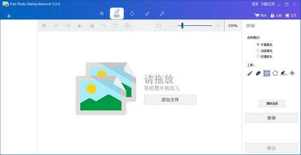 Free Photo Stamp Remover(水印去除工具)