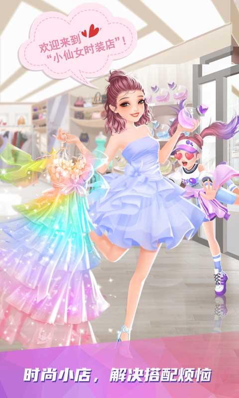 小仙女时装店