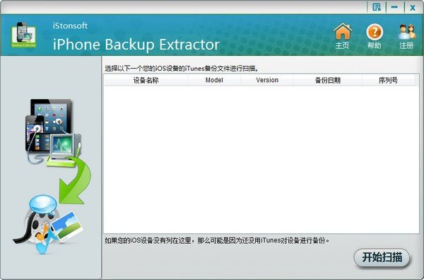 iStonsoft iPhone Backup Extractor(iPhone数据备份恢复)