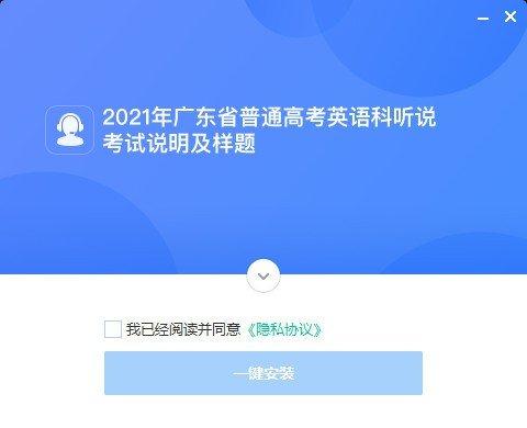 广东听说考试下载