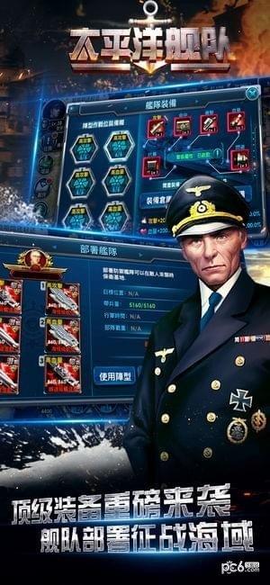 太平洋舰队手游