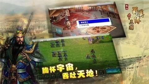 三国蜀汉英杰传