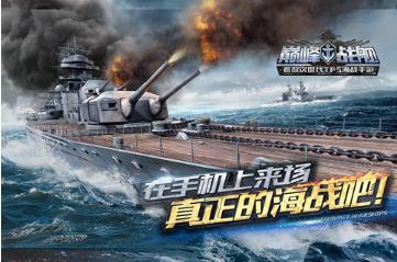 巅峰战舰腾讯版