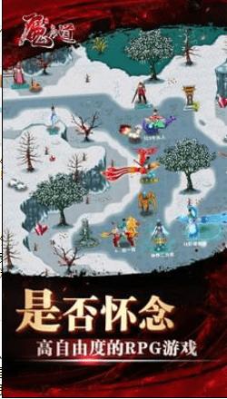 魔与道OL360版