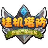 塔防游戏排行榜推荐手游