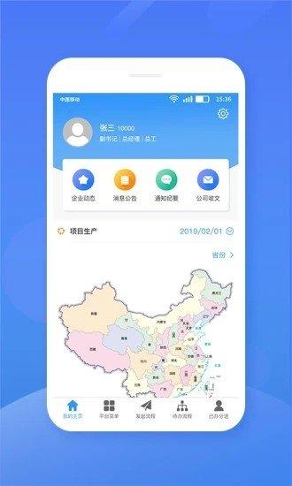 中铁桥隧软件截图1