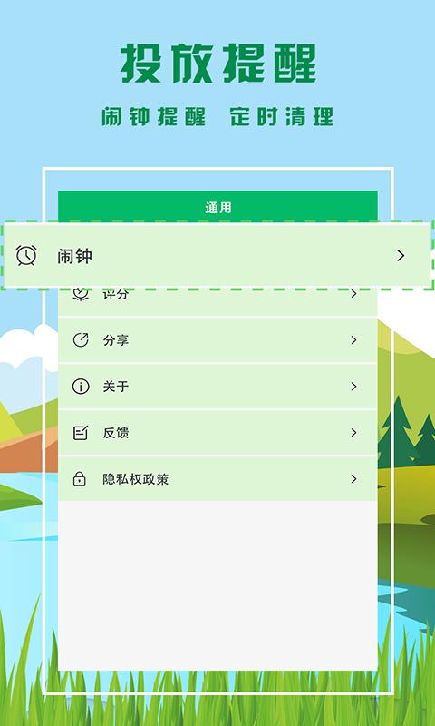 垃圾分类小能手软件截图3