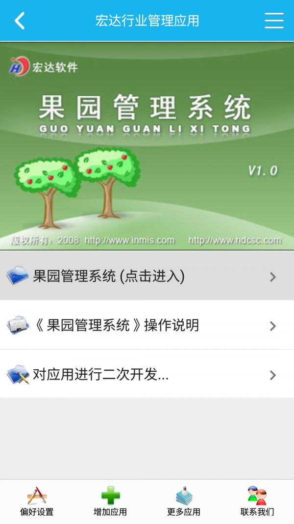 果园管理系统软件截图1