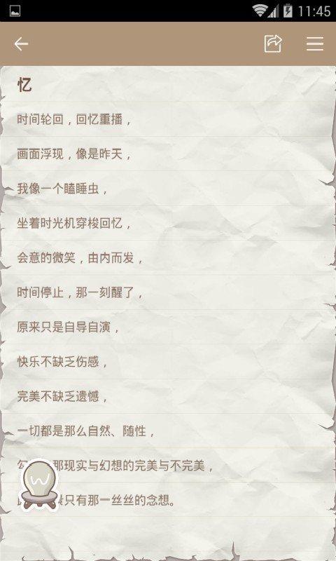 Ami记事本软件截图3