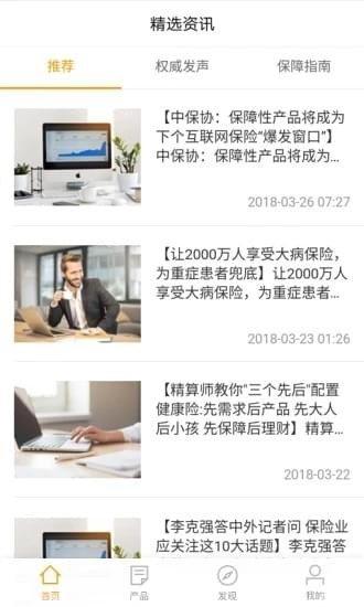 多荟保软件截图0