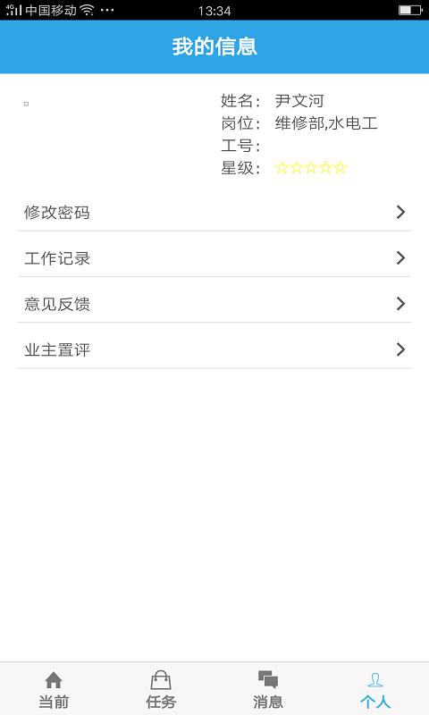 宜家福物业软件截图3