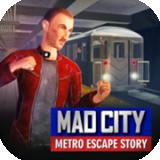狂热都市地铁逃生