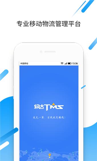 物达TMS软件截图0