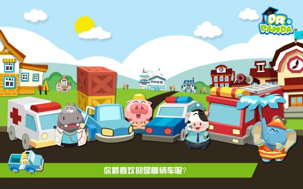 Dr Panda 玩具车软件截图3