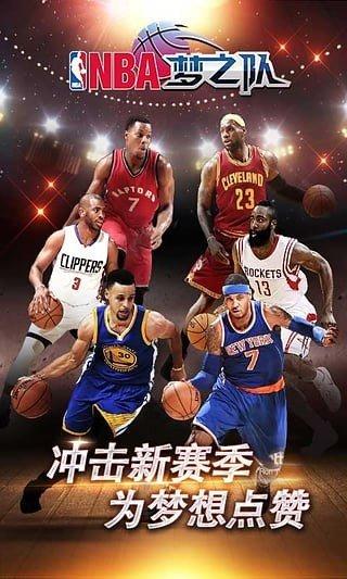 NBA梦之队360版软件截图2