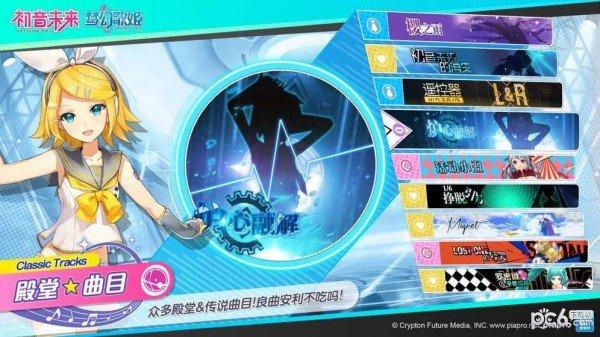 初音未来梦幻歌姬软件截图0