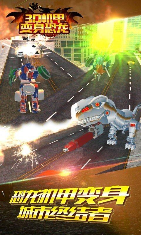 3D机甲变身恐龙软件截图3