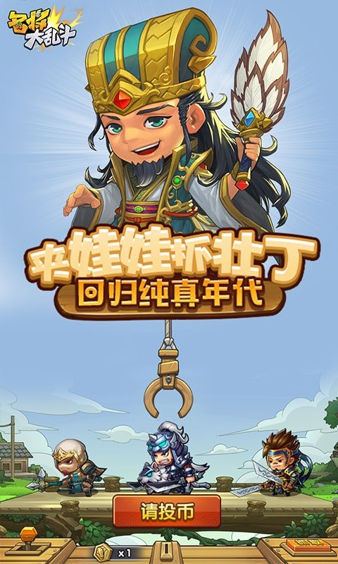 名将大乱斗九游版软件截图0