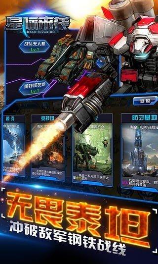 星际来袭九游版软件截图3