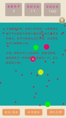 萌球球大作战软件截图0