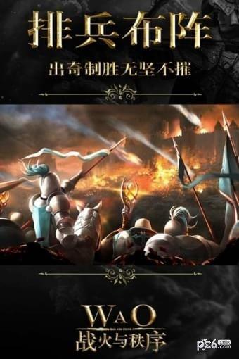 战火与秩序国际中文版软件截图2