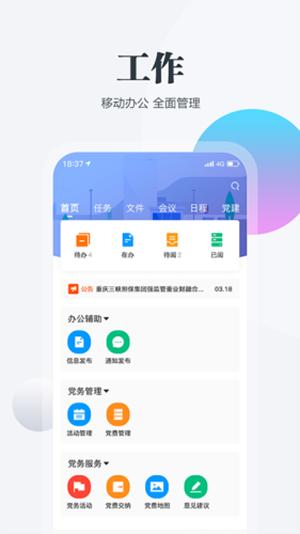 重庆国资云