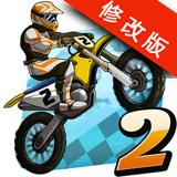 疯狂摩托车技2破解版