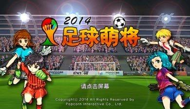 2014足球萌将破解版软件截图0