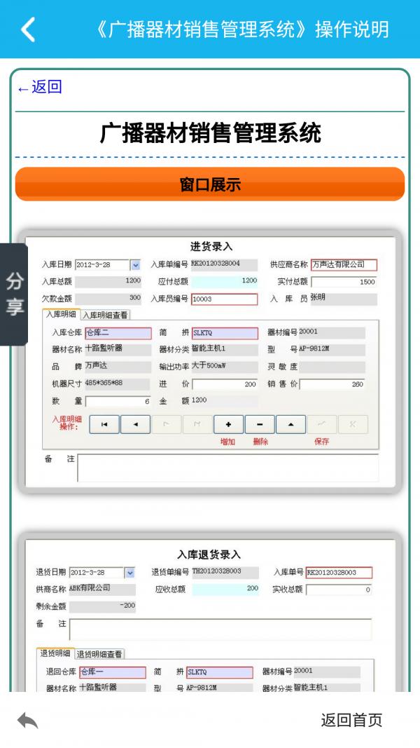 广播器材销售管理系统