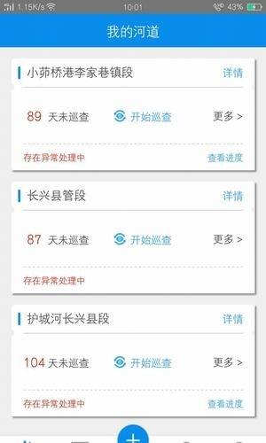 宜兴河长制软件截图1