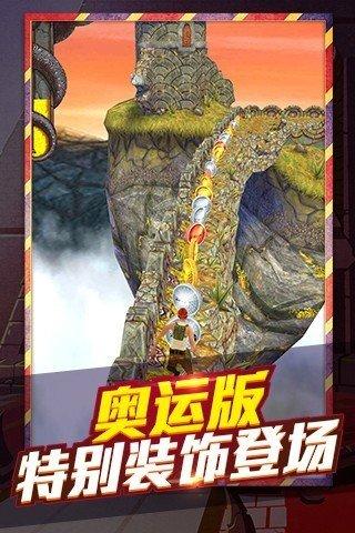 神庙逃亡2冰雪版软件截图2