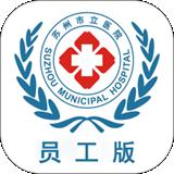 苏州市立医院员工版