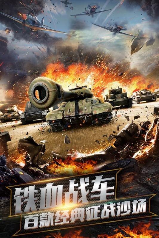 坦克冲锋九游版