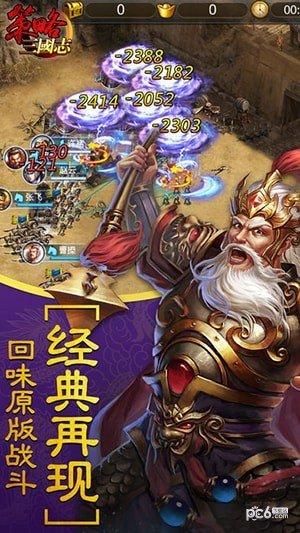 策略三国志游戏软件截图1