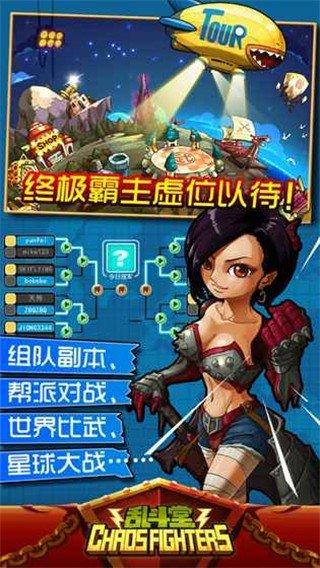 乱斗堂国际版软件截图2