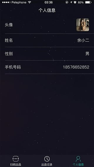 夜界服务端软件截图3