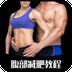 腹部减肥教程