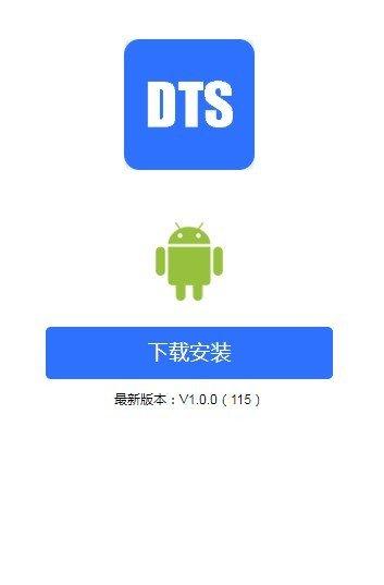 DTS交易平台软件截图3