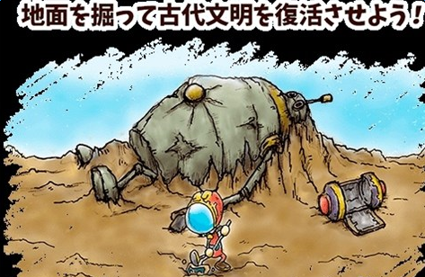 月巨人冒险谭月巨人与地底探险