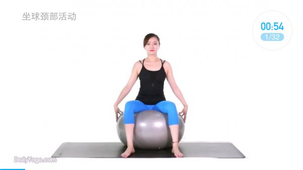 瑜伽球全身锻炼