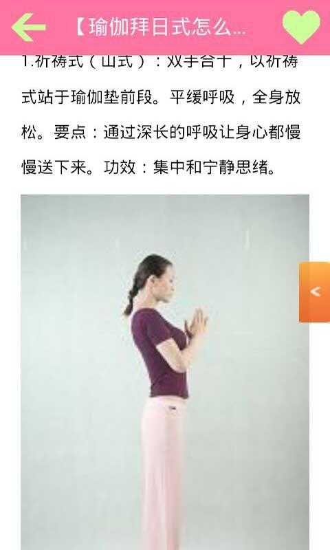 瑜伽瘦身教程软件截图2