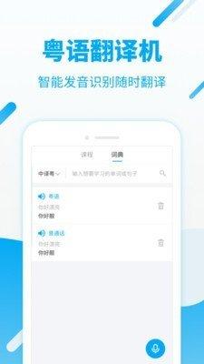 粤语流利说软件截图2