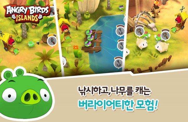 愤怒的小鸟之岛软件截图1