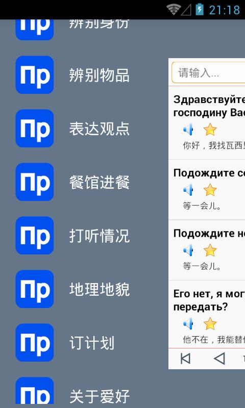 俄语翻译软件截图1