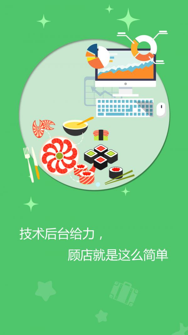 惠通分润商家软件截图2