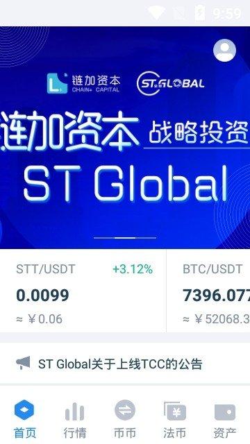 st全球交易平台