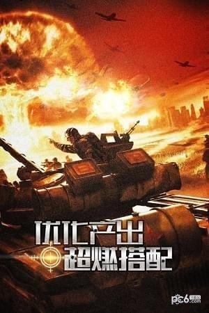 钢铁奇兵九游版软件截图1
