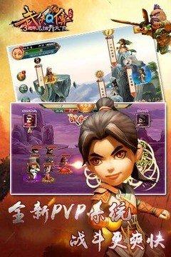 武侠Q传九游版