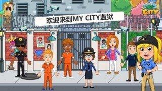我的城市监狱