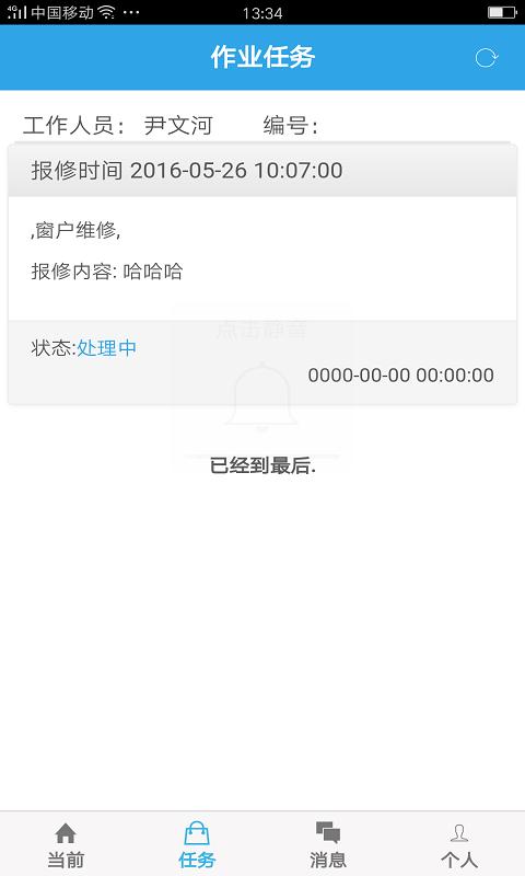 宜家福物业软件截图2